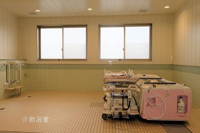 介助浴室の写真