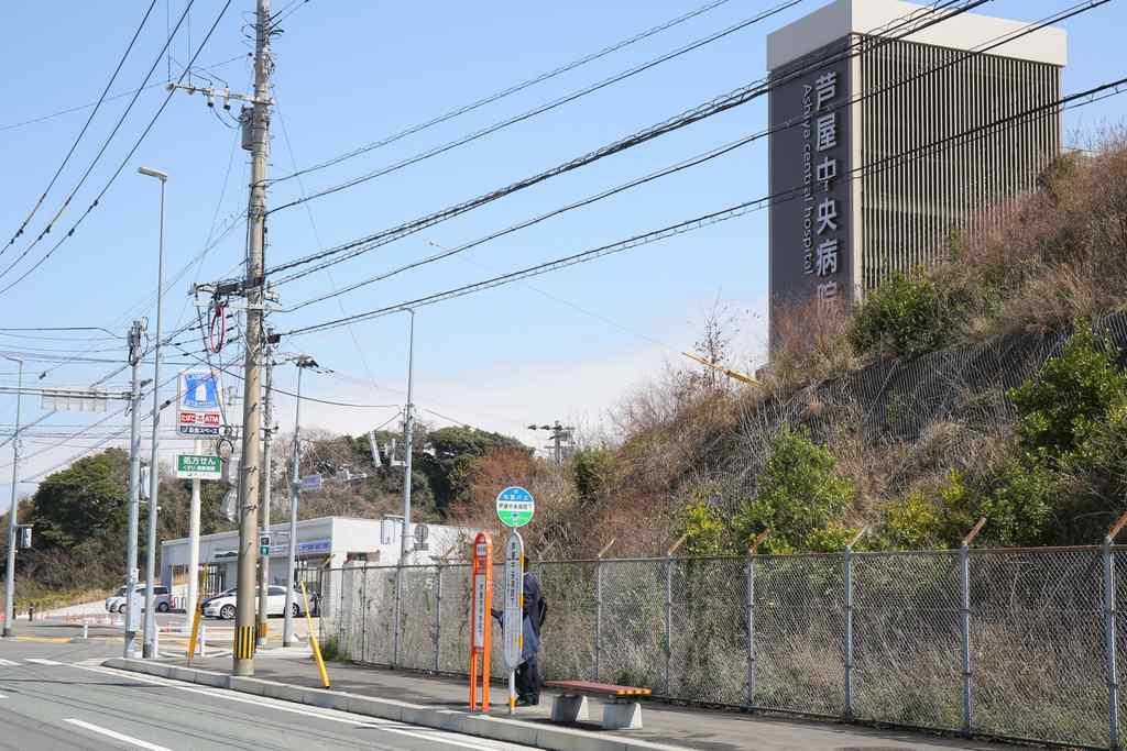 北九州市営バス 芦屋中央病院下バス停