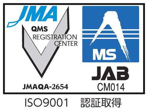 ISO9001 認証取得 ロゴの写真