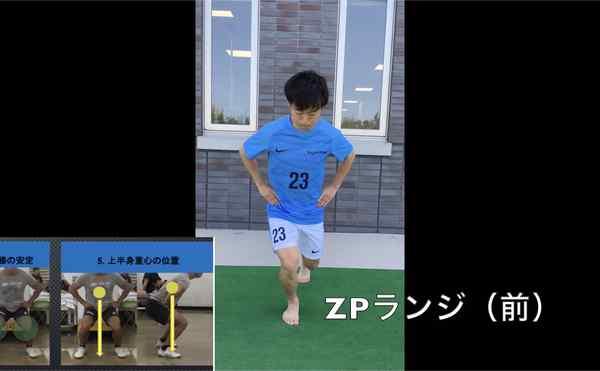 2. ZPランジ(前)