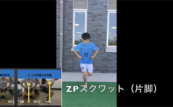 4. ZPスクワット(片脚)