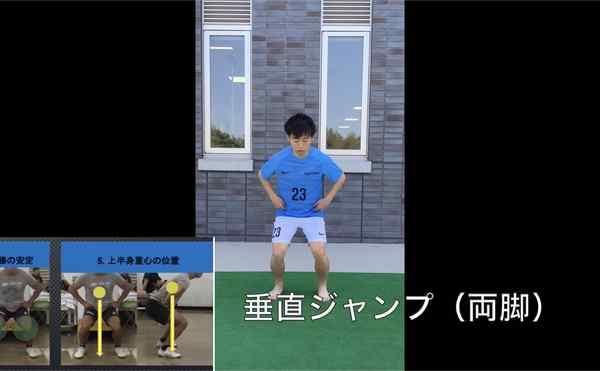 5. 垂直ジャンプ(両脚)