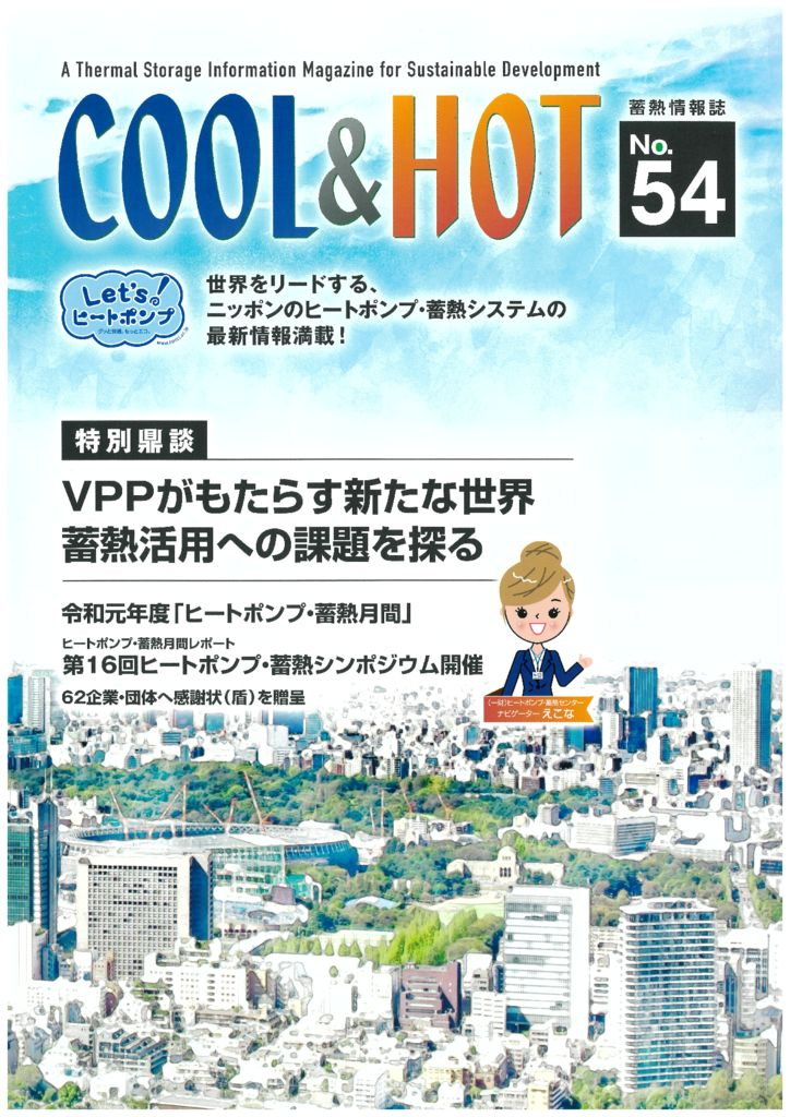 COOL & HOT No.54表紙
