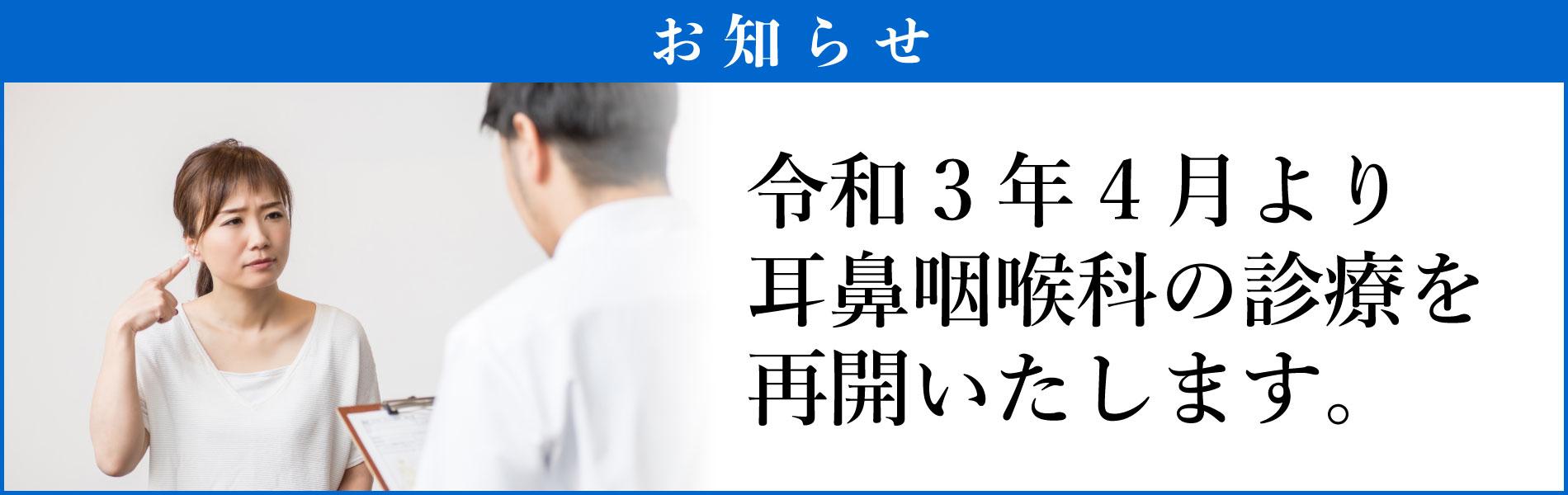 令和3年4月より耳鼻咽喉科の診療を再開いたします。